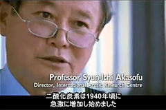 赤祖父俊一 Professor Syun-ichi Akasofu